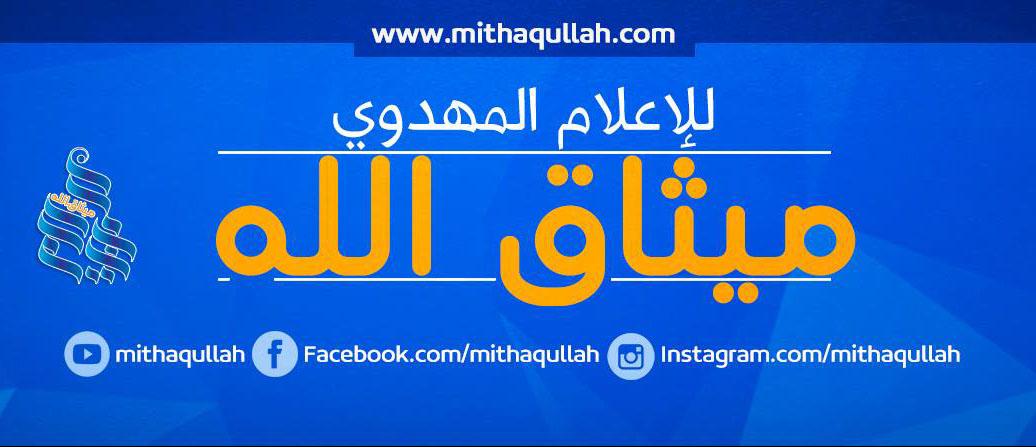 قناة ميثاق الله للإعلام المهدوي